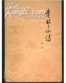李双双小传(1977年一版1印)
