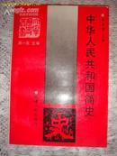 332《中华人民共和国简史》
