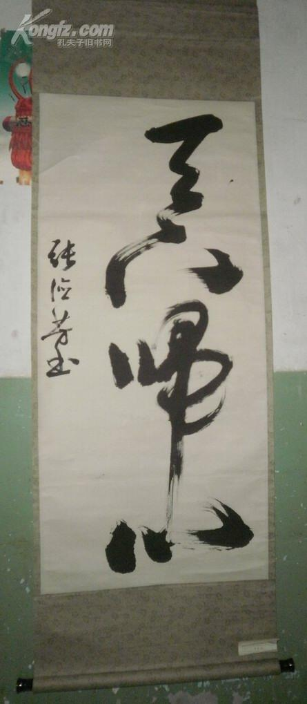 中国书法家协会会员 黄石市书法家协会主席 张德芳书法1件