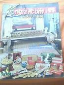 电子世界(1982年第3.10期1980年第10期)共4本