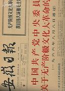 老报纸1966年(8月)合订本