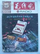 无线电 1990年第5期(总第332期)  B