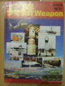 兵器 2000年增刊