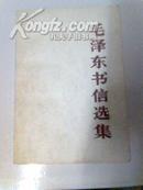 毛泽东书信选集 一版一印 包邮挂