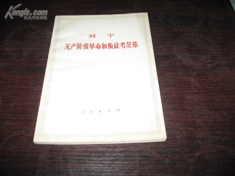 列宁 无产阶级革命和叛徒考茨基 1972年版 非馆藏品佳