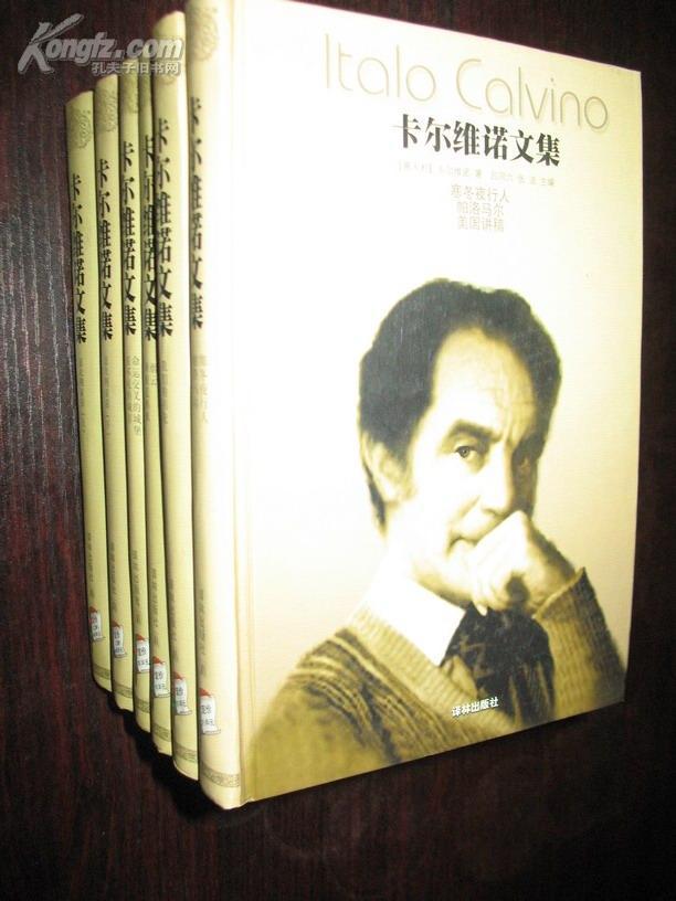 卡尔维诺文集 我们的祖先等 五种六册全  吕同六 张洁主编 精装正版 译林版