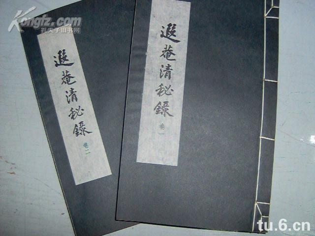 叶恭绰著《遐庵清秘录》二册 1961版香港太平书局