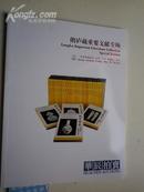 华辰2011年春季拍卖会——朗庐藏重要文献专场