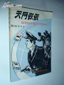 510《天网恢恢》(国际警察组织对形形色色罪犯的搏斗)私藏 带插图