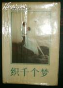 505【言情书籍·岑凯伦】《织千个梦》