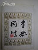 盖章签名:丰一吟《精装:李叔同》父亲是著名画家丰子恺:上海市文史研究馆馆员