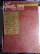 工业经济和工业企业管理知识手册