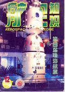 《航空知识》2002年第12期