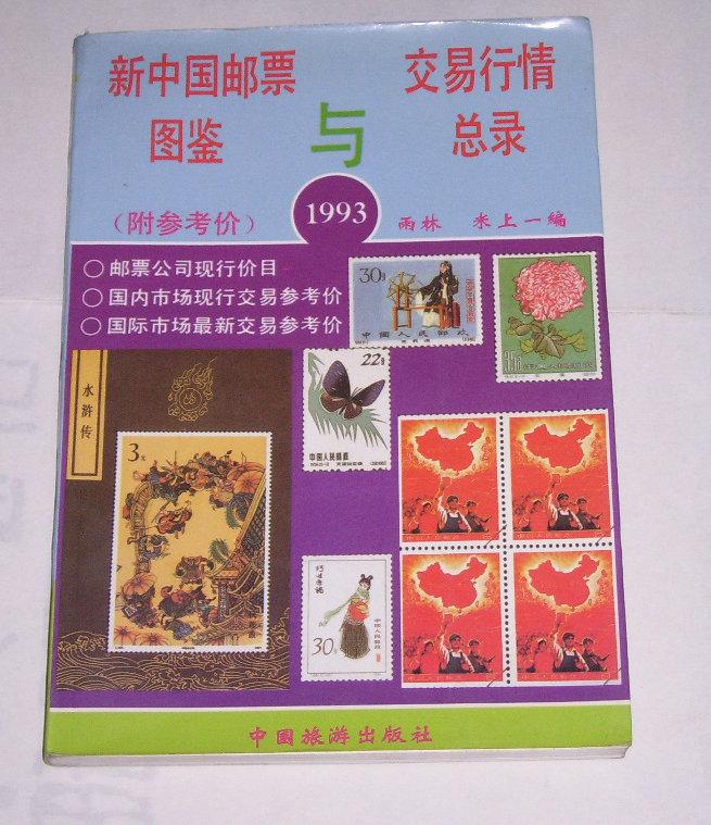 新中国邮票图鉴与交易行情总录(附参考价) 1993年