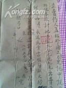 中华民国23年卖地契
