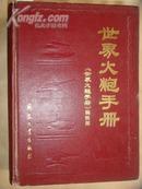 世界火炮手册 (16开精装1304页,1版1印2000册)