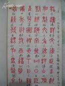 《画家 刘海文80年代绘画练习本》·16开自订本!
