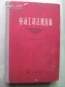 1965年前劳动工资法规选编