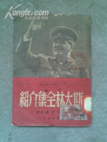 斯大林全集介绍(50年初版.繁体竖版)
