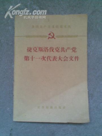 捷克斯洛伐克共产党第十一次代表大会文件(1959年一版一次)