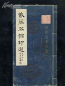 紫藤花馆印选(线装)