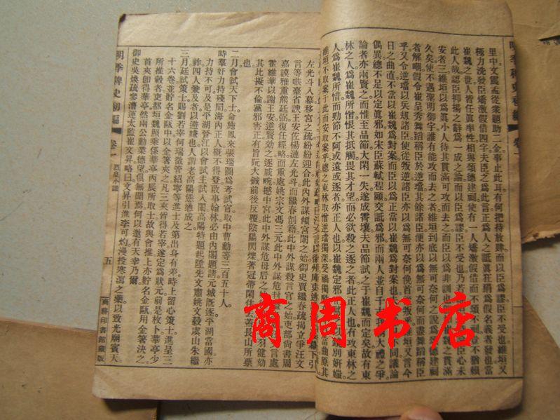 明季稗史初编1-6册缺第4册,存5本