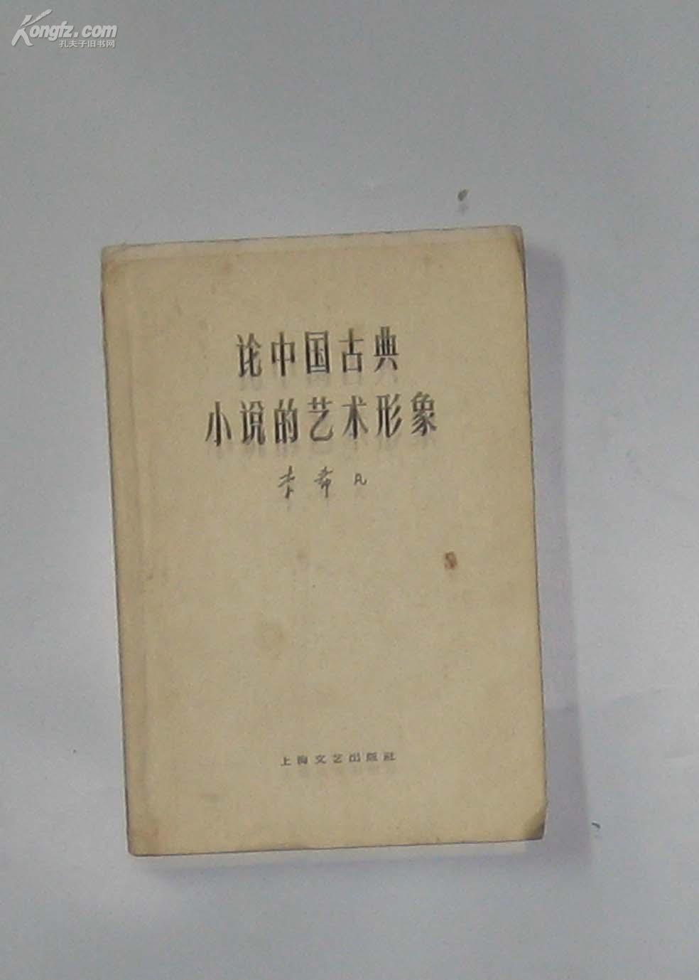 论中国古典小说的艺术形象 )