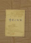 【李有才板话】人民文学出版社1979年湖北16次印刷