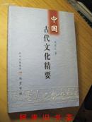 中国古代文化精要
