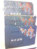 金陵春梦(1-5,5-7)+金陵参照(1、4、5)合售