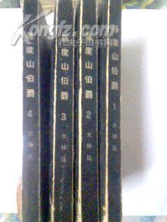 基督山伯爵(1-4册全)人民文学78年一版一印 自然旧