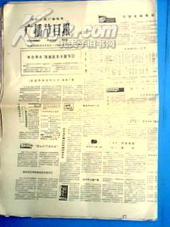 1965年广播节目报 中央人民广播电台 455 456 457 458(4张)4开老期刊连号
