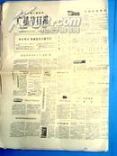 中央人民广播电台1965年  广播节目报-455 456 457 458(4张)4开老期刊连号