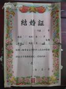 1960年鄂城县太和人民公社结婚证一对