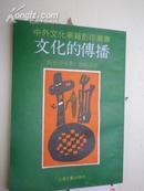 文化的传播(中外文化要籍影印丛书)