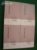 中国历史文集丛刊--弇山堂别集(全四册)