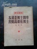 帝国主义是资本主义底最高阶段(干部必读)1949年华中版 印量10000册
