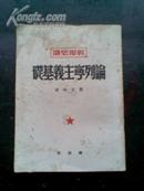 干部必读..论列宁主义基础