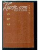 济众新编--中医珍本丛书(83年1版1印 精装 影印本 印数:3500册)