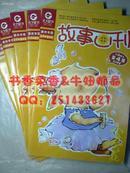 小葵花故事画刊2010年第4期(适合小学中低年级)