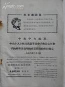 (文革小报)中央十人小组关于反革命分子和其它坏分子的解释及处理的政策界限的暂行规定(1957年)