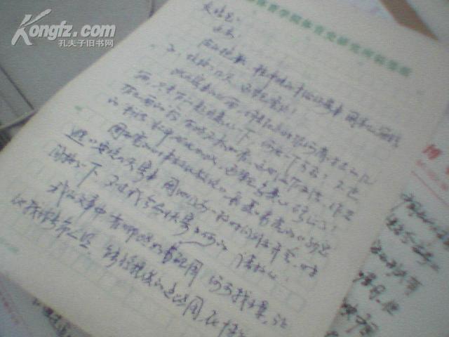 崔乐泉给中华书局的一封信3页和写作规划7页