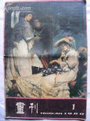 1980年画刊(1)创刊号 八开本