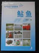 水产品生产流程图谱:鲇鱼