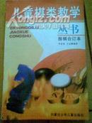 儿童棋类教学丛书【围棋合订本】(第一册)