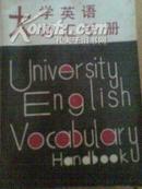大学英语词汇手册
