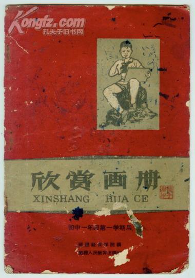 1959年初版【欣赏画册】初中一年级第一学期用