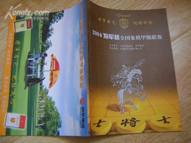 2004年将军杯全国象棋甲级联赛规程 (内有柳大华签名门票一张)