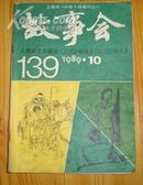故事会(1989.10)