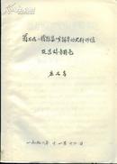 翁万达<<稽愆集》重辑本的史料价值及其辞章特色
